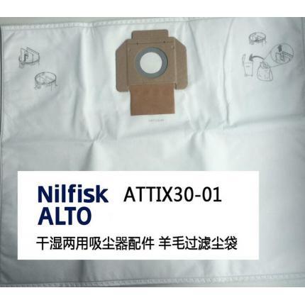 Nilfisk ALTO ATTIX30-01干湿两用吸尘器配件5个【羊毛过滤尘袋302004000】