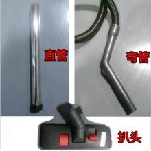 威霸清洁设备SD18静音吸尘器 原装配件 扒头+2直管+软管 威霸吸尘器配件