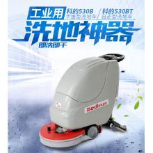 科的GBZ-530B高效清洁自动洗地机