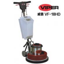 威霸 viper 加重型石材翻新机单擦机单盘洗地机酒店洗地机VF 18HD