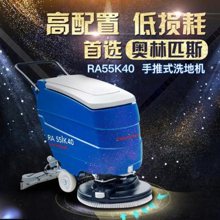 德国奥林匹斯Columbus RA55 K40电线驱动自行式洗地吸干机