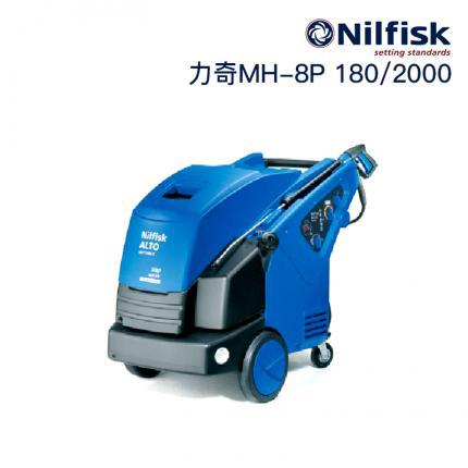 nilfisk 丹麦力奇 ALTO MH-8P 180/2000冷热水高压清洗机/高压水枪 工业用高压热水清洗机