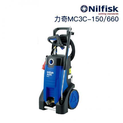 nilfisk 丹麦力奇 ALTO商用高压冷水清洗机MC3C-150/660 ALTO高压冷水清洗机 高压水枪