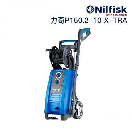 nilfisk 丹麦力奇P150.2-10 X-TRA  ALTO商用高压冷水清洗机