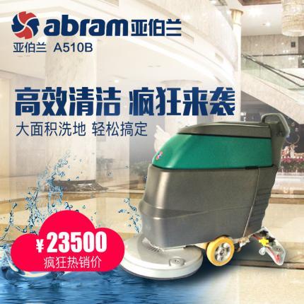 亚伯兰A510B手推式电瓶洗地机 全新上市 超低价只要23500