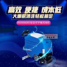 德国奥林匹斯RA66 BM60全自动洗地机电池驱动自走式进口洗地机
