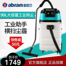 亚伯兰 90L 商用筒式吸尘吸水器VA900lA 超大型工业大型厂房酒店