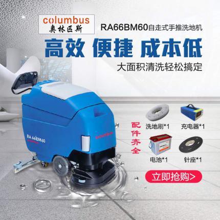 德国奥林匹斯RA66 BM60电池驱动自走式洗地吸干机 进口洗地机