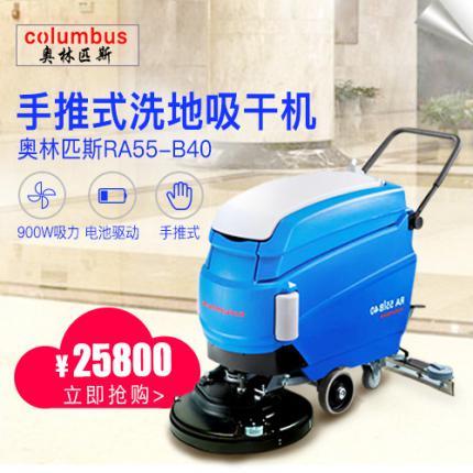 德国奥林匹斯Columbus RA55 B40电池驱动自行式洗地吸干机 手推式洗地机