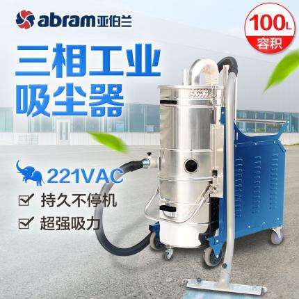 亚伯兰abram吸尘机A221VAC三相工业吸尘器