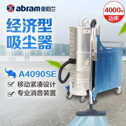 亚伯兰abram吸尘机4090SE移动式紧凑经济型工业吸尘器