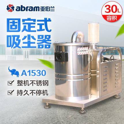 亚伯兰abram吸尘机A1530/A2230 固定式工业吸尘器