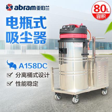 亚伯兰abram吸尘机A158DC 电瓶式 单相工业吸尘器