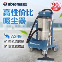 亚伯兰abram吸尘机A249/A369小型工业吸尘器