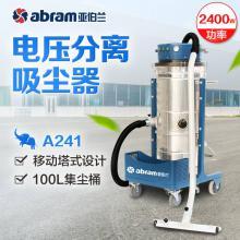 亚伯兰abram吸尘机A241/A361移动式工业吸尘器