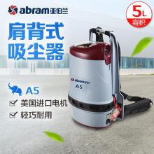 亚伯兰abram吸尘机 A5 肩背式 工业吸尘器