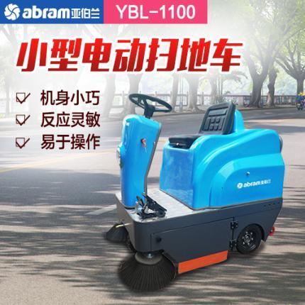 亚伯兰abram扫地车YBL-1100小型电动扫地机