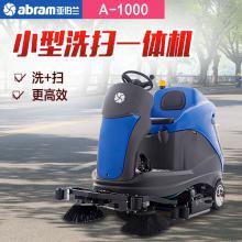 亚伯兰abram扫地车A-1000小型驾驶洗扫一体机