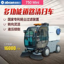 Abram亚伯兰750mini国产柴油扫地车路面道路清扫车