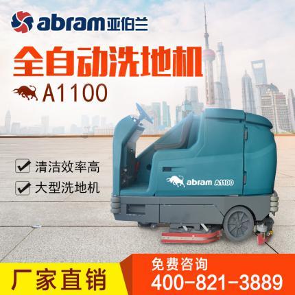 亚伯兰abram拖地机 A1100驾驶式洗地机小型工厂保洁洗地车