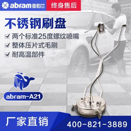 亚伯兰abram高压机刷盘YBL-21高压清洗机不锈钢刷盘