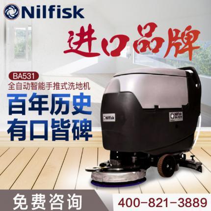 丹麦力奇洗地机BA531ST手推式洗地机 Nilfisk全自动洗地吸干机
