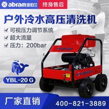 亚伯兰abram高压机YBL20 G冷水高压清洗机 汽油机驱动管道疏通机