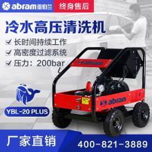 亚伯兰abram高压机YBL 20 PLUS高压清洗机