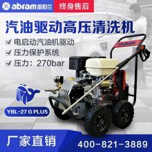 亚伯兰abram高压机YBL27G PLUS电启动汽油驱动高压清洗机