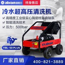 亚伯兰abram高压机YBL 50 PLUS冷水高压清洗机