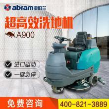 亚伯兰abram 拖地机A900 驾驶式洗地机小型工厂保洁洗地车