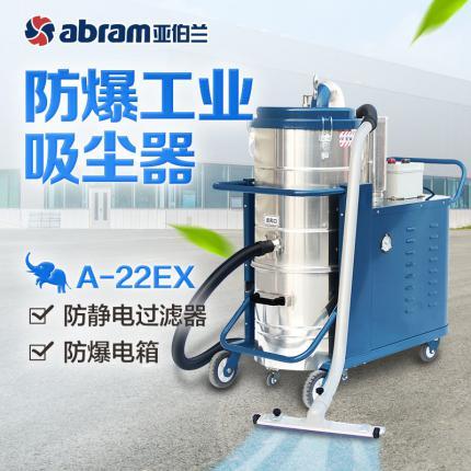 亚伯兰abram吸尘机A-22EX防爆工业吸尘器