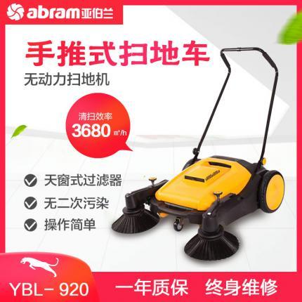 abram亚伯兰手推式扫地车小型清扫机