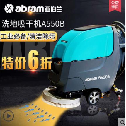 团活动亚伯兰A550B手推式洗地机小型商超物业保洁用洗地车地面清洗机
