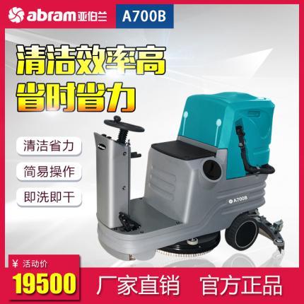 Abram亚伯兰A700驾驶式洗地机手动款