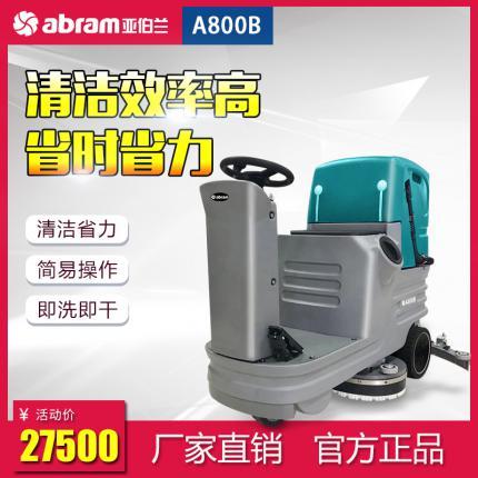 亚伯兰A800手动款双刷驾驶式洗地机物业保洁洗地车
