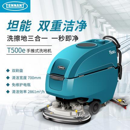 美国坦能洗地机T500E美国TENNANT手推式洗地机商场超市洗地机进口高档
