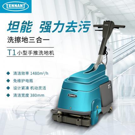 美国坦能洗地机T1手推式洗地机酒店超市全自动洗地机