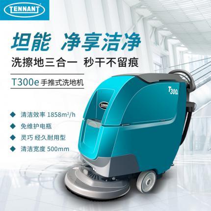 美国坦能洗地机T300e手推式洗地机 进口全自动洗地机 坦能洗地机