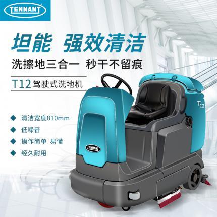 美国坦能T12d进口高档紧凑型驾驶式洗地机 坦能进口洗地机盘刷