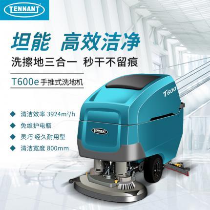 美国坦能洗地机T600E美国TENNANT餐饮酒店医院进口高档全自动洗地机