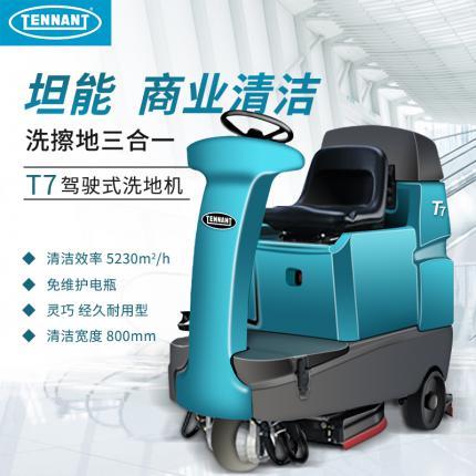 坦能洗地机T7美国TENNANT进口高档驾驶式洗地机 微型驾驶式洗地机 坦能洗地机