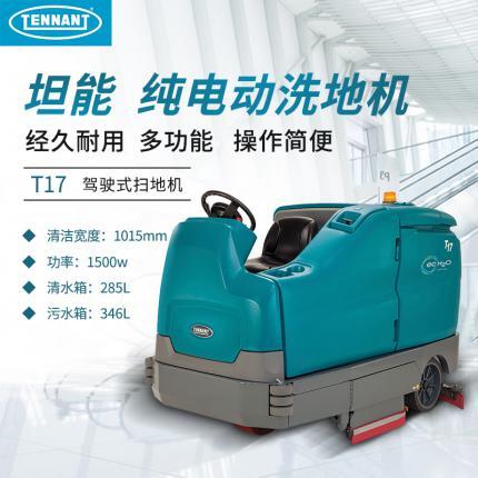 美国坦能洗地机T17D美国TENNANT进口高档驾驶式洗地机盘刷