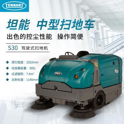 美国坦能S30中型驾驶式扫地机 进口驾驶式扫地机
