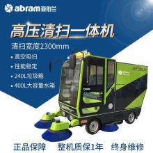 亞伯蘭abram掃地車YBL-2300 市政環衛配高壓沖洗 配噴霧防疫 消毒降溫灑水