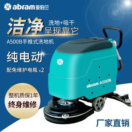 A500B 亚伯兰abram 手推式洗地机小型工厂保洁洗地车