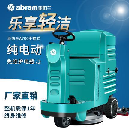 亚伯兰abram 拖地机A700 驾驶式洗地机小型工厂保洁洗地车