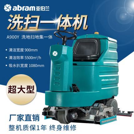 亚伯兰A900Y洗扫一体机