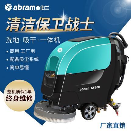 亚伯兰A550B全自动智能手推工业洗地机