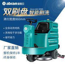 亚伯兰abram拖地机A800  驾驶式洗地机小型工厂保洁洗地车